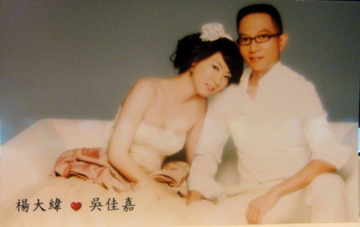 小揚老師的婚禮