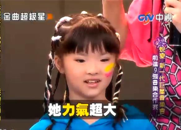 """金曲超級星 """"第13集""""  GIRLFRIEND"""