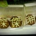 NO Limit 無限志娛樂 FOR阿傑&高潮的手工餅乾