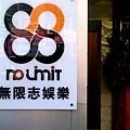 NO Limit 無限志娛樂
