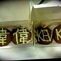 NO Limit 無限志娛樂 FOR志偉&Kevin的手工餅乾