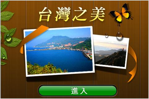 台灣之美.png