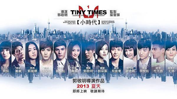 tiny-times_poster