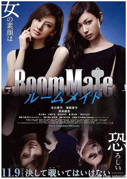 roomatejpmovie