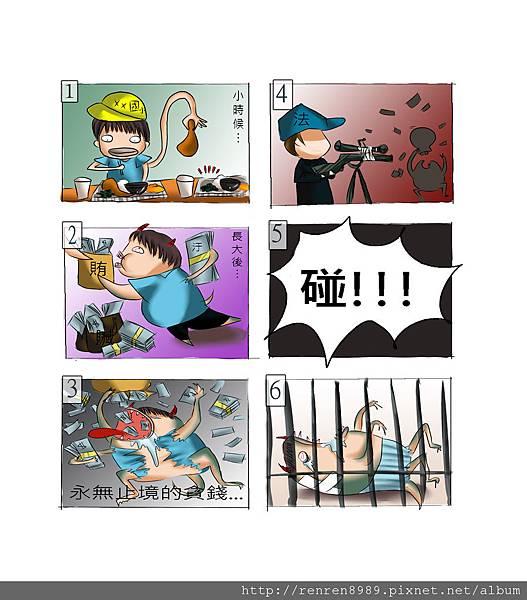 反貪漫畫.jpg