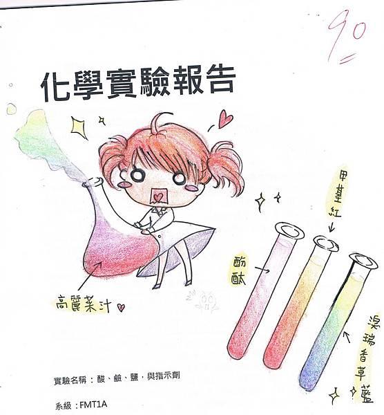 化學報告封面XD.jpg