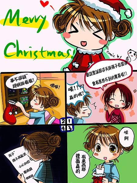 聖誕節漫畫