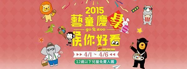 兒童節遊壽山動物園 12歲以下免費