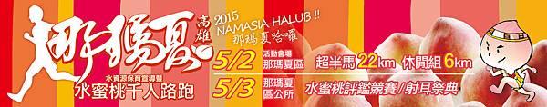 2015那瑪夏水蜜桃千人路跑活動5月2日舉辦