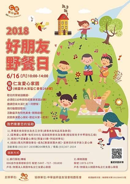107年野餐日正式版紅色2 701993.jpg