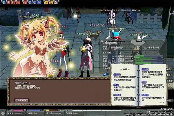 mabinogi_2006_01_24_002