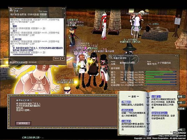mabinogi_2006_01_25_002