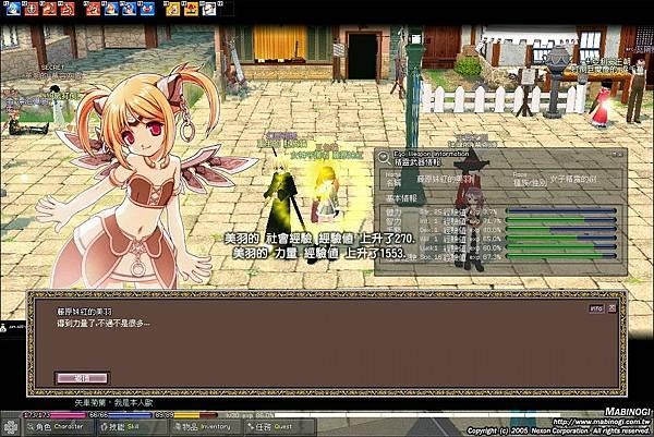 mabinogi_2006_01_26_009