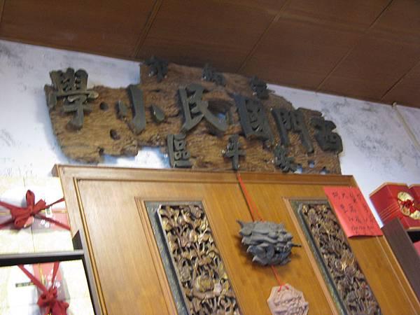 店裡竟然保存了西門國小的字樣