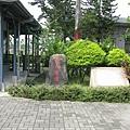 竹田驛園石