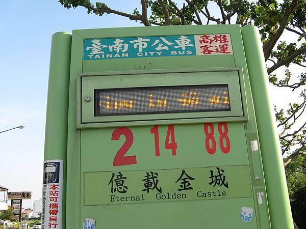 還要40分鐘才有公車…