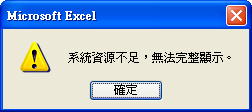 Excel 系統資源不足