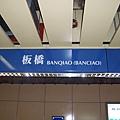 板橋 BANQIAO (BANCIAO)