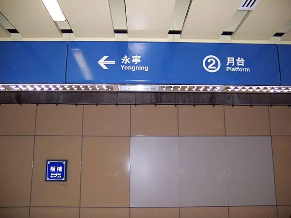 新車站的牆上站名都很特殊