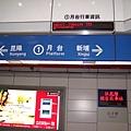 ←昆陽 ①月台 新埔→