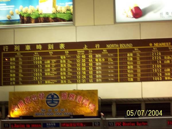 TRA Taipei