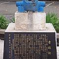 和平島濱海公園裡的古砲