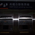 藏的很隱密根本很難找到的高鐵自動售票機