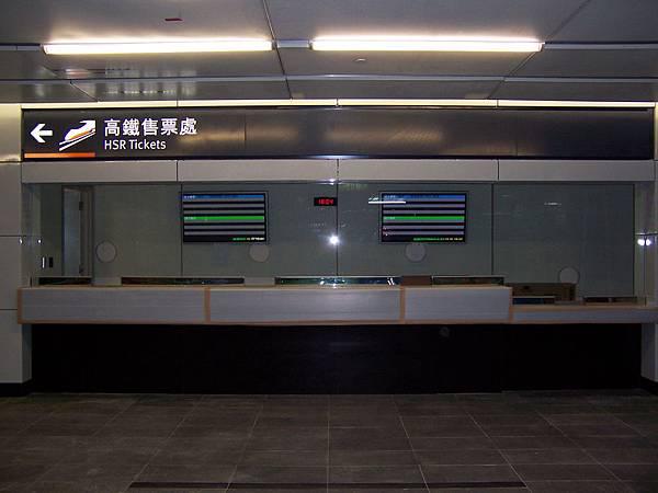 高鐵售票處
