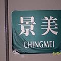 CHINGMEI