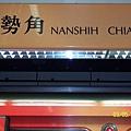 NANSHIH CHIAO