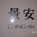 CHING-AN