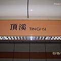 TINGHSI