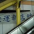 電扶梯之三