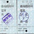 93/06/21南港→台北、93/06/28台北-南港電車票