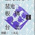 板橋-台北