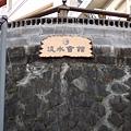 中華電信淡水會館