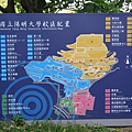 陽明大學一隅-4