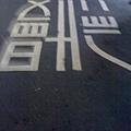 單行道裡寫錯的「慢」