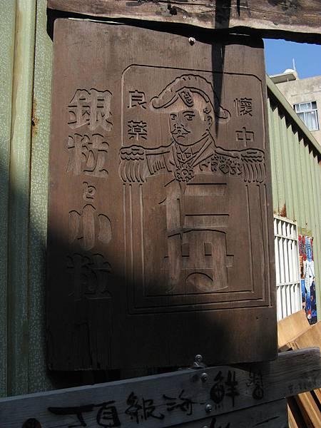 日式復古看板