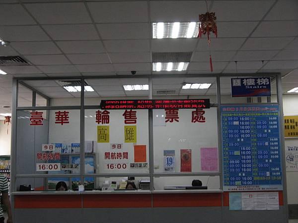 台華輪售票處
