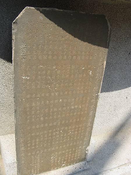 澎湖孔廟碑文,上頭的民國二十年原本是昭和六年…