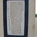 西瀛勝境牌樓「建築中正公園記」碑文