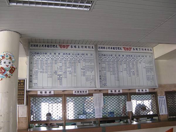 澎湖縣政府公共車船管理處 3