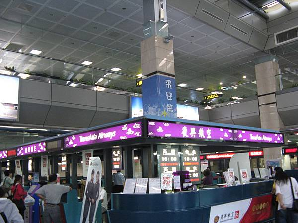 馬公機場 1