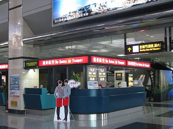馬公機場 2