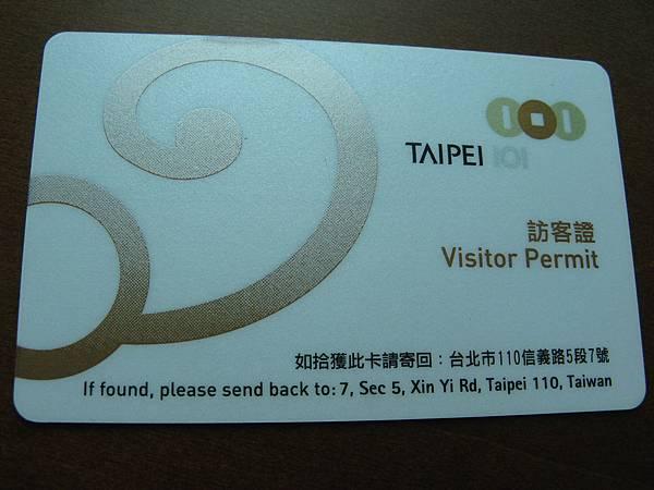 台北101訪客證