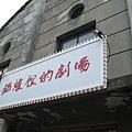 鍋爐裡的劇場