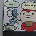 清明上猴圖(草稿)