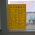 頭前庄站出口3防空避難處所貼紙