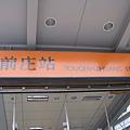 頭前庄站出口3